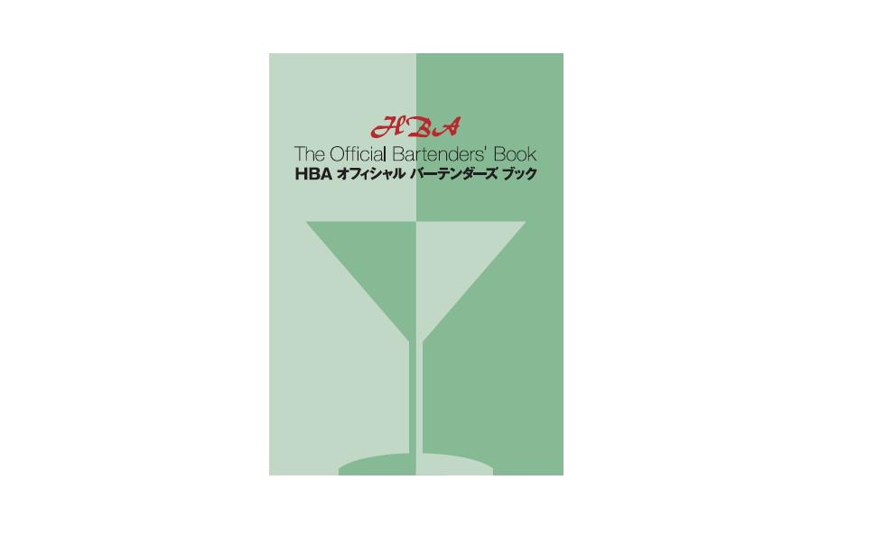 H.B.A. バーテンダーズオフィシャルブック平成30年度 改正版