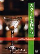 HBAオフィシャルDVD Let's Make The Cocktail !