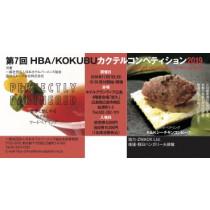 第7回HBA/KOKUBU共催カクテルコンペティション UNICUM HIGHBALL CHALLENGE 前売券