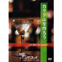 HBAオフィシャルDVD Let's Make The Cocktail !